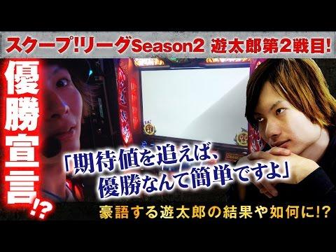 スクープリーグ! season2 vol.10