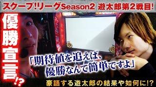 パチンコ・パチスロ動画【ScooP!tv(スクープTV)】 http://scooooooop.tv...