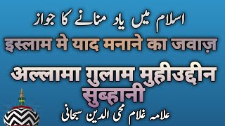 Islam me yaad manane ka jawaz allama Ghulam mohiuddin subhani by alahazrat network p.mp3