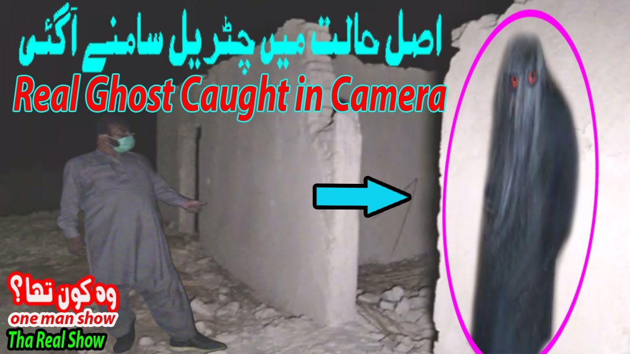 Woh Kon Tha 9 August 2020 Ep #49 GHAR MEIN BHOOT |Real Ghost Caught in camra |