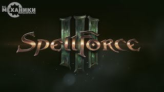 SpellForce 3 - Trailer