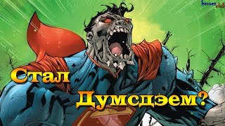 Супермен стал Думсдэем? Superman: Doomed. Doomsday Dc Comics.
