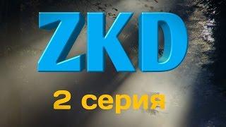 ZKD (Закон колючих душ) Пародия! 2 серия