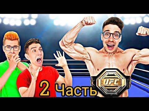 СЕРЕГА Стал БОЙЦОМ ! *2 Часть* А4
