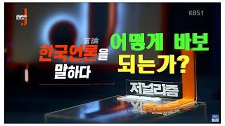 [허경영 천재였다!] 공영방송이 국민을 우민화 시킵니다…