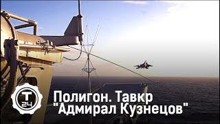 """Полигон. Тавкр """"Адмирал Кузнецов"""""""