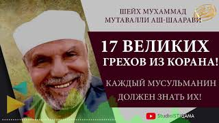 17 великих грехов из Корана!  Каждый мусульманин должен знать их! Шейх Мухаммад Мутавалли аш-Шаарави