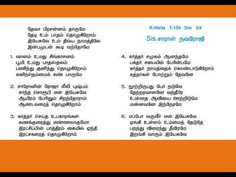 Deva Prasannam Tharume தேவா பிரசன்னம் தாருமே  Tamil Christian Keerthanaigal 14 Lyrics