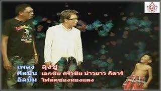 โฟล์คซองทองแดง l ลุงชู - เอกชัย ศรีวิชัย Feat. บ่าวยาว & กีตาร์ [ MV ]
