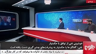 MEHWAR: Ghani's Optimism Over Peace Deal With Hizb-e-Islami Party Discussed