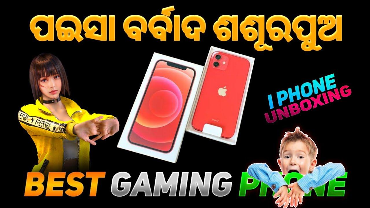 I PHONE 12 BEST GAMING PHONE    UNBOXING VIDEO    ପଇସା ବର୍ବାଦ ଶଶୂରପୁଅ