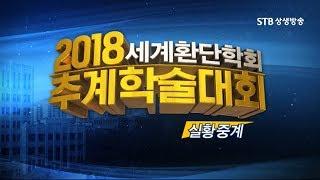 2018 세계환단학회 추계학술대회 1부