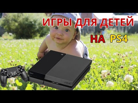 Игры на PS4 для детей ( на 2019 год)