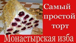 Торт Монастырская изба.Самый простой торт.