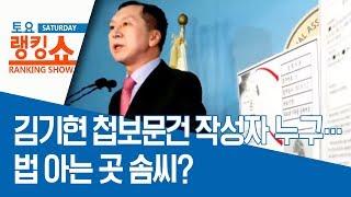 김기현 첩보문건 작성자 누구…법 아는 곳 솜씨? | 토요랭킹쇼