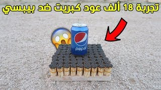 Experiment more powerful matches vs Pepsi 🔥⛔️|result is unexpected!!😱