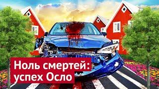 Пример для России: как в Осло спасают людей