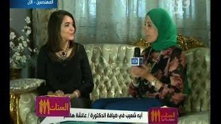 #الستات_مايعرفوش_يكدبوا | أية شعيب تسال عائلة الدكتورة عائشة هاشم عن العلاج بالطاقة