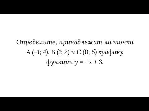 Как определить принадлежит ли точка графику функции