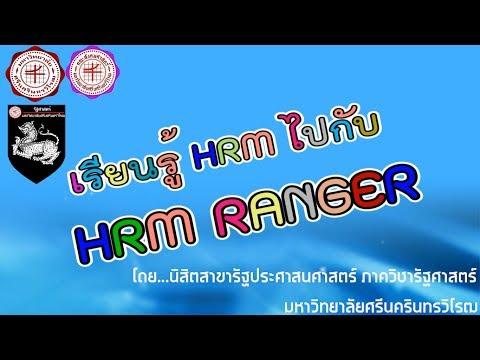 เรียนรู้การจัดการทรัพยากรมนุษย์ไปกับ HRM RANGER