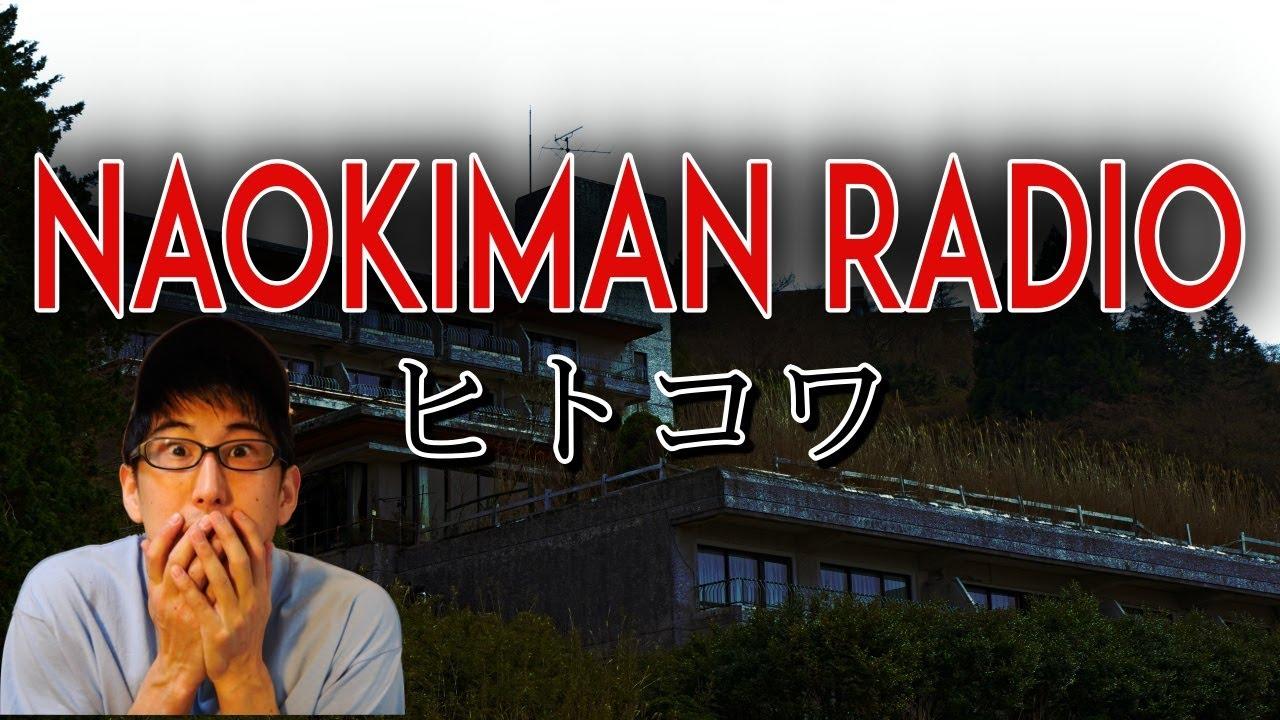 リスナーの怖いヒトコワ体験談!(ラジオ動画2)