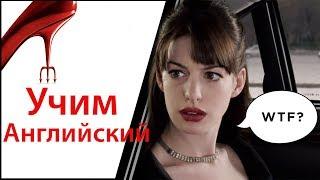 РАЗГОВОРНЫЙ Английский по Фильмам. The Devil wears Prada 4 - Диалоги на английском