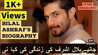 Bilal Ashraf's (The Sidharth Malhotra of Pakistan) Biography,stars biography
