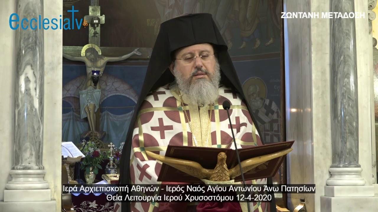 Κυριακή των Βαΐων - Θεία Λειτουργία Ιερού Χρυσοστόμου 12-4-2020