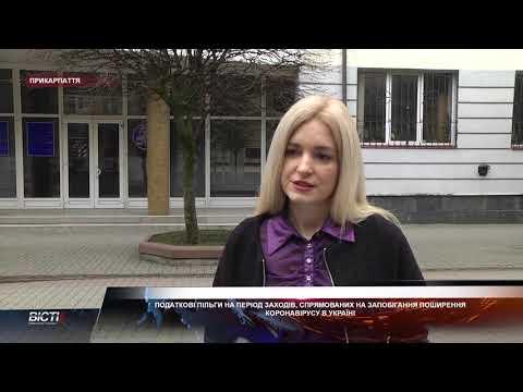 Податкові пільги на період заходів, спрямованих на запобігання поширення коронавірусу в Україні