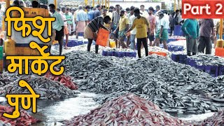 Pune Fish Market 2020   Part - 2   Biggest Fish market In Pune   Seafood Market