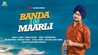Banda 100 Maarli (Pub G) (Jarnail Rattoke) Mp3 Song Download