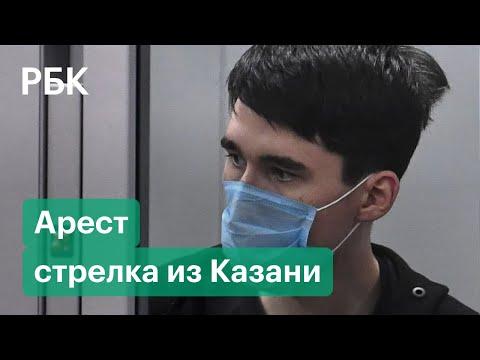 Суд арестовал стрелка из Казани — что грозит Галявиеву за массовое убийство