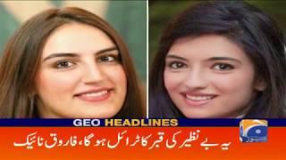 Geo Headlines - 07 PM - 25 September 2018