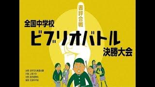 2018年3月28日(水)上智大学で行われた全国中学校ビブリオバトル決勝大会...