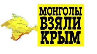 """Монголы: """"Кипчаки - наши рабы"""""""