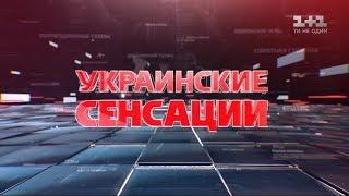 Українські сенсації. Новорічна лихоманка зірок