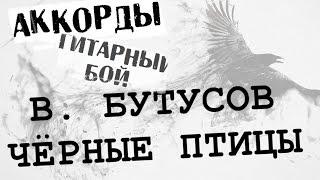 НАУ Черные Птицы - cover под гитару (аккорды, табуалтура)(ТАБА ЗДЕСЬ - http://pro-gitaru.ru/?p=8736 Поддержи мой блог и канал: КИВИ: +79092950542 Webmoney WMR: R213858746932 Webmoney WMZ: ..., 2016-06-16T18:18:30.000Z)