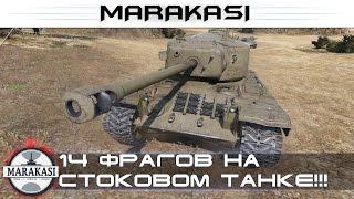 14 фрагов на стоковом танке, такое вообще бывает? World of Tanks
