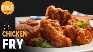মাত্র ১০ মিনিটে ভাজা স্পেশাল চিকেন ফ্রাই । Easy Desi Style Chicken Fry | Fried Chicken Recipe