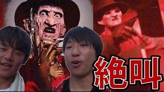 【USJ】絶叫が止まらない!!!エルム街の悪夢に高校生二人が潜入!!!【ホラーナイト】 thumbnail