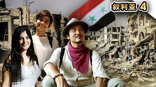 219集 叙利亚的明天在哪里?千年文明古国最后的倔强   冒险雷探长Lei's adventure