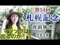 【競馬】札幌記念 2018 直前展望(ここで上位なら、本当にマジックマン!) ヨーコヨ…