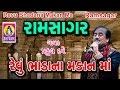 Gujarati Bhajan Praful Dave Tare Revu Bhadana Makan Ma Ramsagar Bhaduti Bangl0 Bhaduti Bunglow