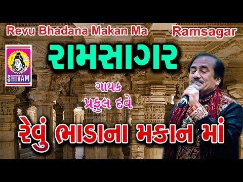 Gujarati Bhajan||Praful Dave Tare Revu Bhadana Makan Ma ||Ramsagar ||Bhaduti Bangl0 |Bhaduti Bunglow