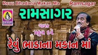 Gujarati Bhajan-Revu Bhada Na Makan Ma-RAMSAGAR-Devotional