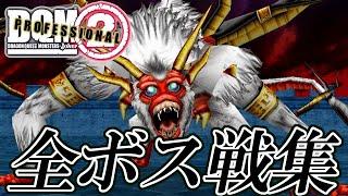 【DQMJ2P】ドラクエモンスターズ ジョーカー2 PRO HD 全ボス戦集 (スマホ向け縦長版)