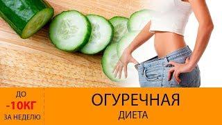 Вот эта диета/ ОГУРЕЧНАЯ ДИЕТА для ПОХУДЕНИЯ до минус  4 кг за 5 дней!