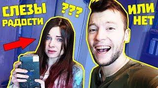 ПРАНК - ПОДАРИЛ ДЕВУШКЕ Samsung Galaxy S8 / ЧАСТЬ 5 - КОНЕЦ ИСТОРИИ!