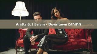 Anitta & J Balvin - Downtown מתורגם