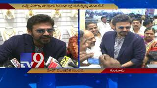 Victory Venkatesh Inaugurates CMR shopping mall in Guntur - TV9 Trending